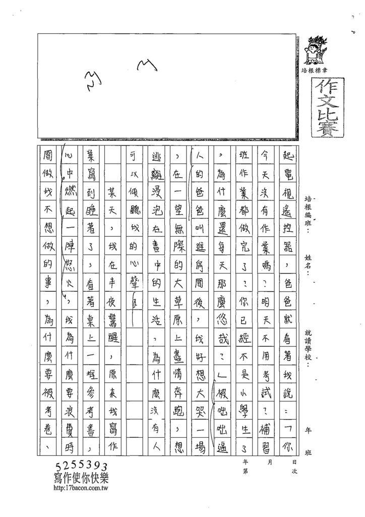 108WG204丁牧淮 (2).jpg