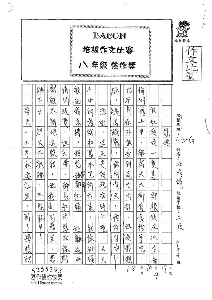 108WG204江天靖 (1).jpg