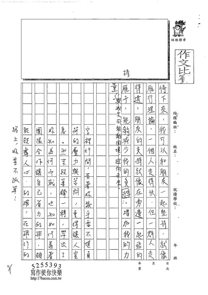 108WG204江天靖 (3).jpg