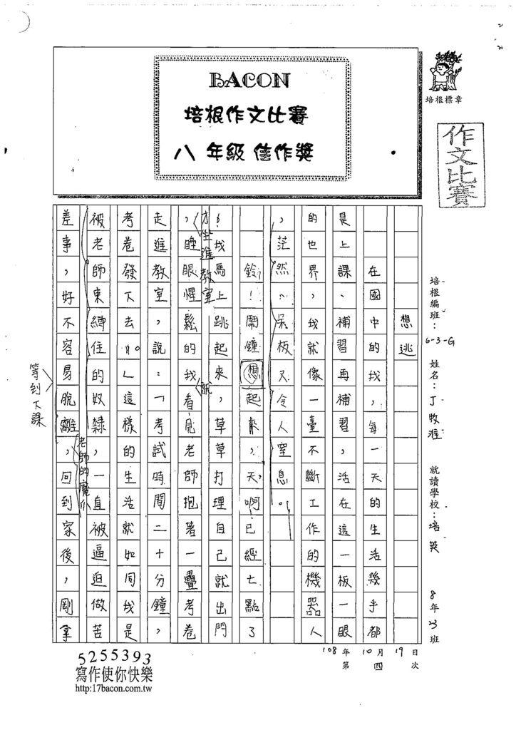 108WG204丁牧淮 (1).jpg