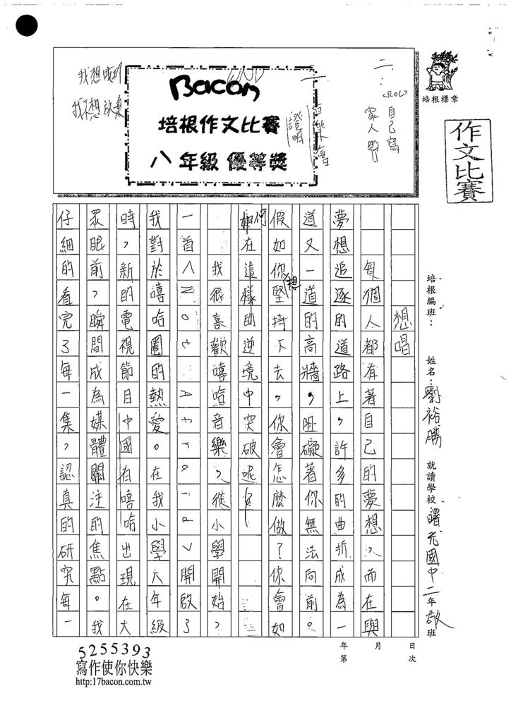 108WG204劉裕勝 (1).jpg