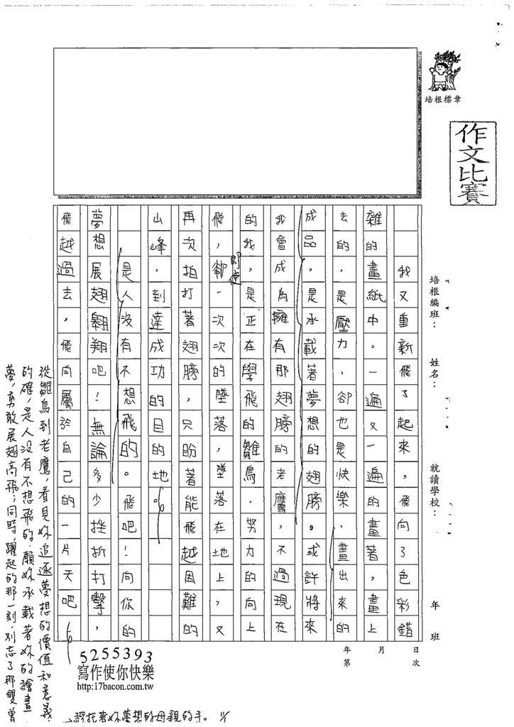 108WG204張嘉芯 (3).jpg