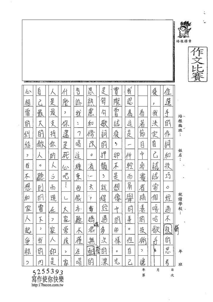 108WG204劉裕勝 (2).jpg