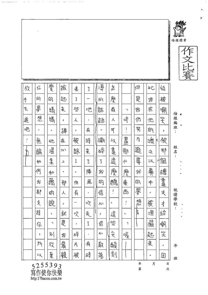 108WG204張嘉芯 (2).jpg