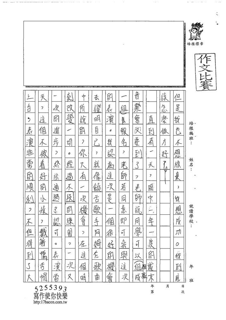 108WG204劉裕勝 (3).jpg