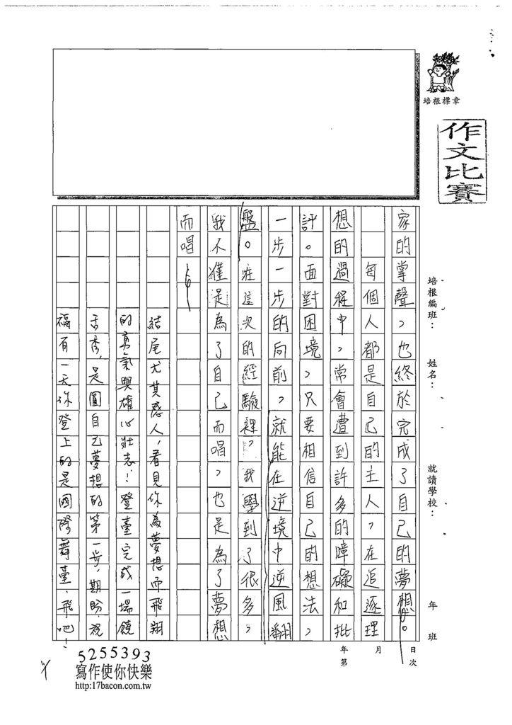 108WG204劉裕勝 (4).jpg