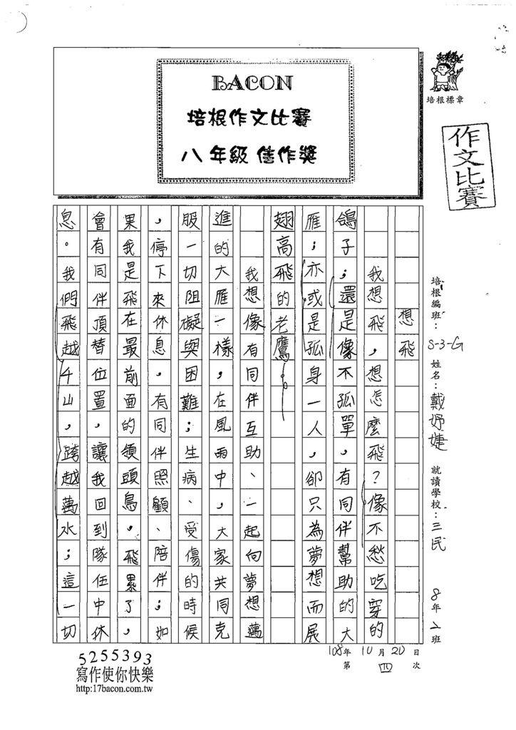 108WG204戴妤婕 (1).jpg