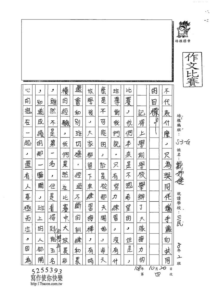 108WG204戴妤婕 (2).jpg