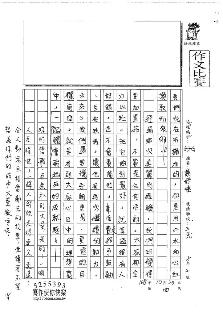 108WG204戴妤婕 (3).jpg