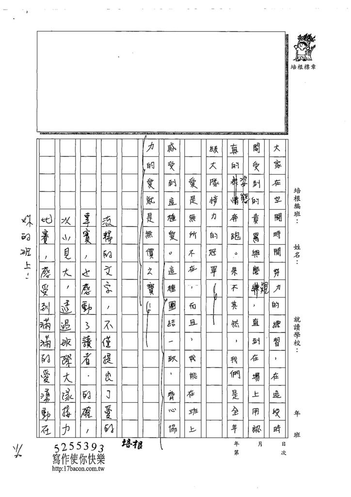108WA208林莉菁 (3).jpg