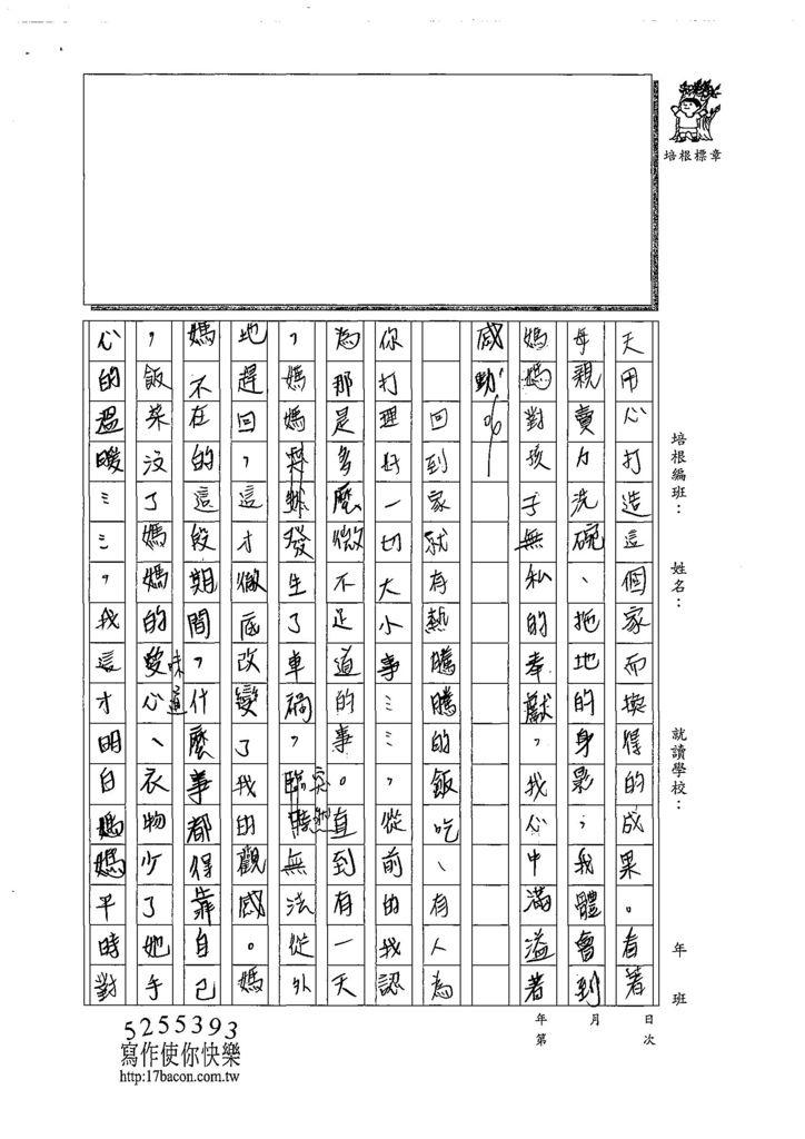 108WA208許芸睿 (2).jpg