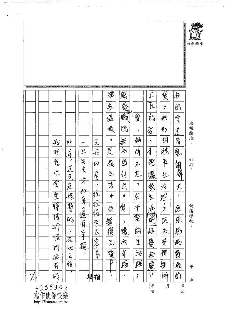108WA208許芸睿 (3).jpg