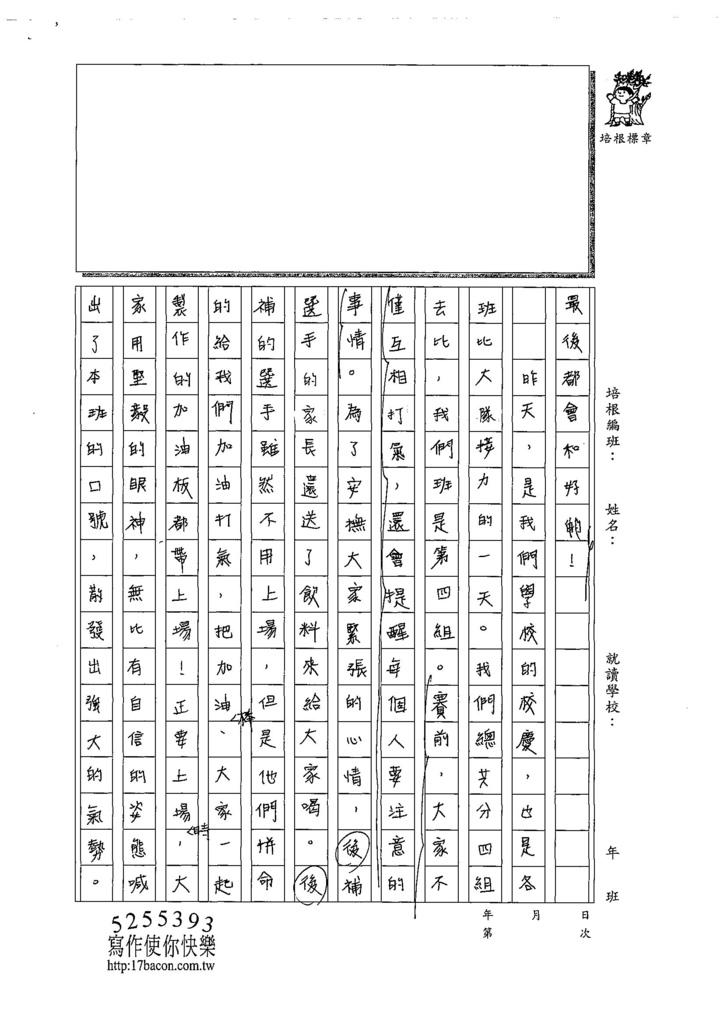 108WA208林莉菁 (2).jpg