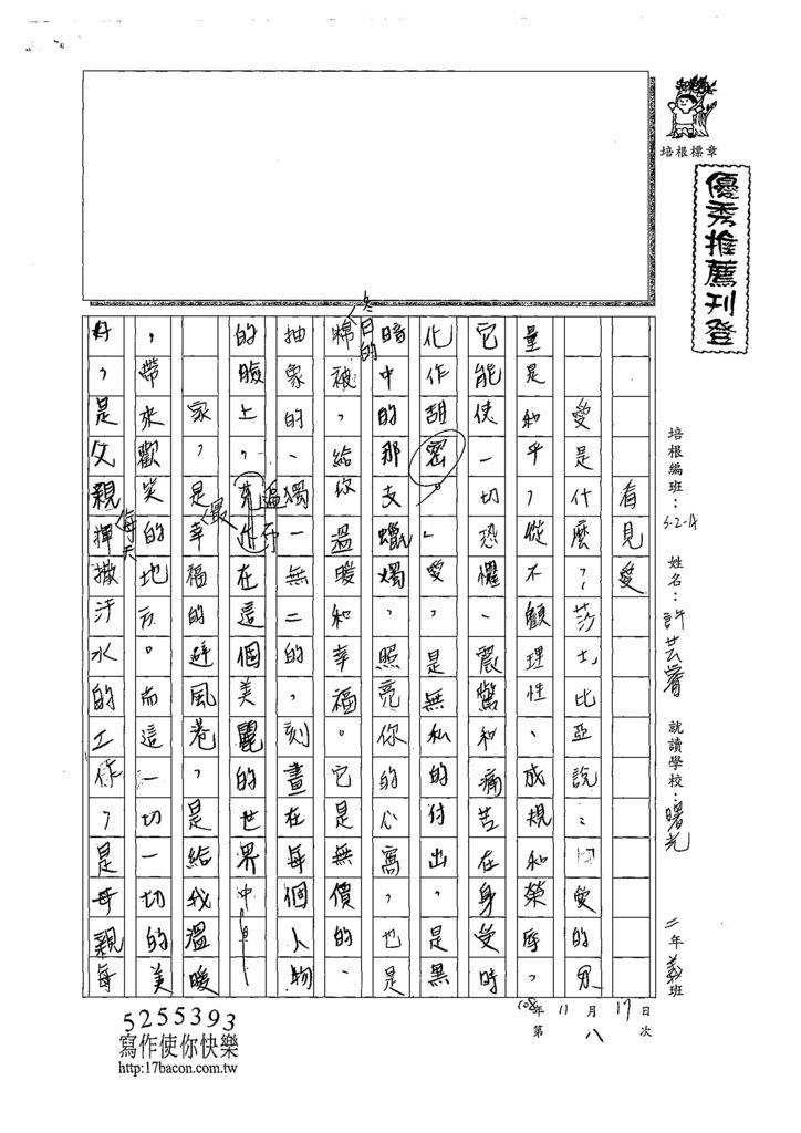 108WA208許芸睿 (1).jpg