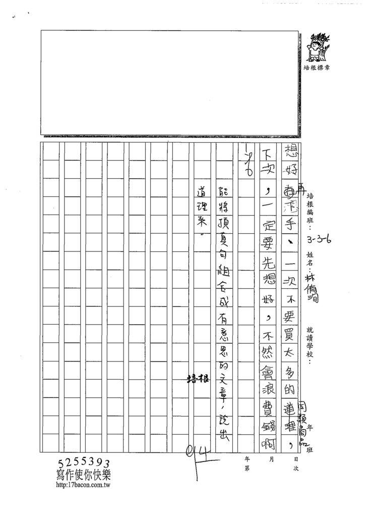 108W6210林侑洵 (2).jpg