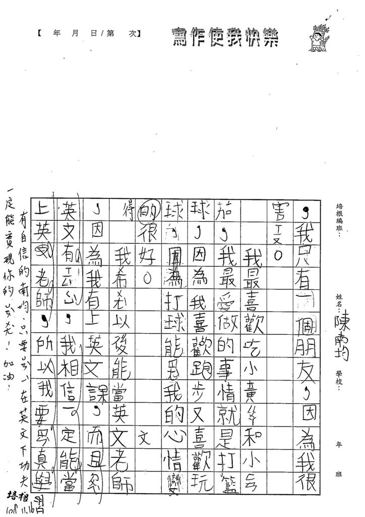 108W2209陳南均 (2).jpg