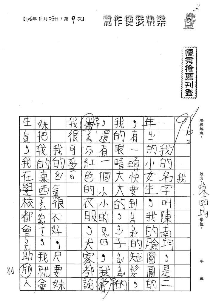 108W2209陳南均 (1).jpg