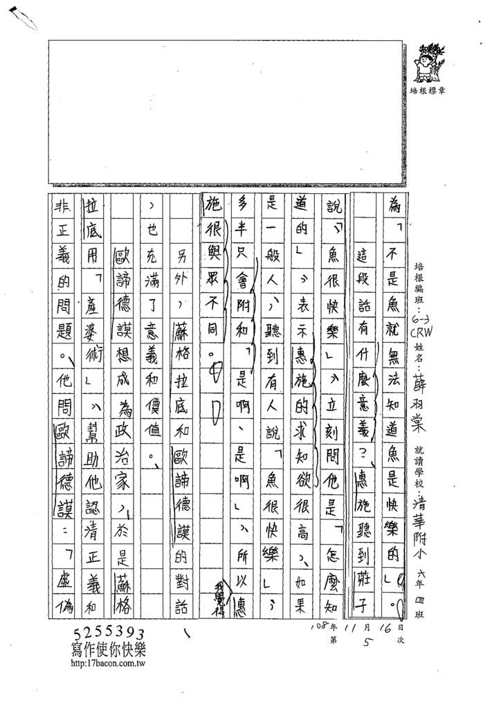 108CRW206薛羽棠 (2).tif