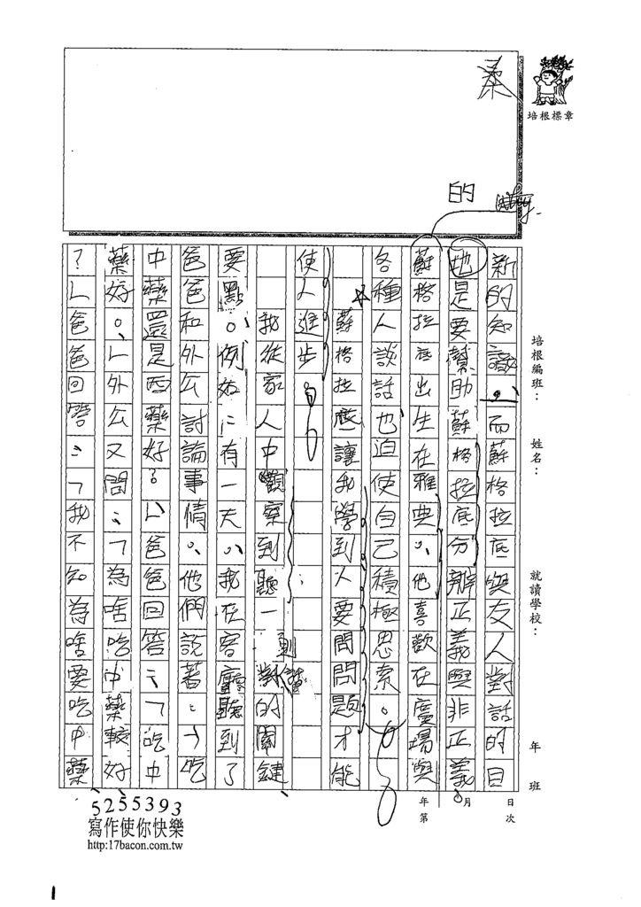 108CRW206楊喆宇 (2).tif