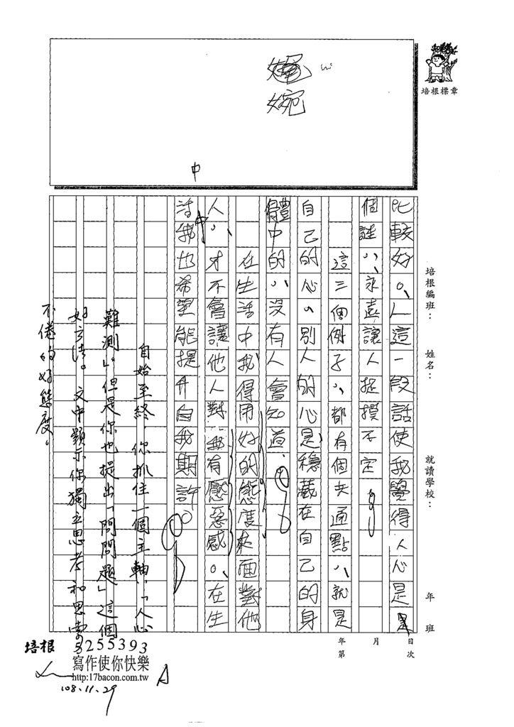 108CRW206楊喆宇 (3).tif