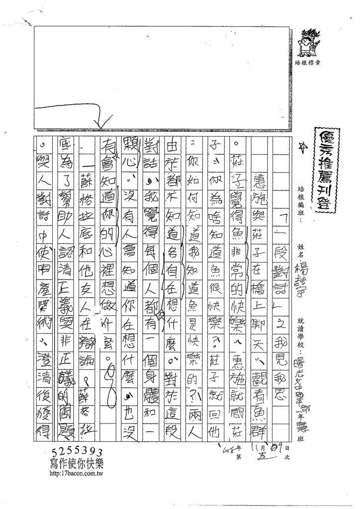 108CRW206楊喆宇 (1).tif