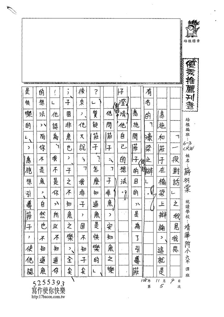 108CRW206薛羽棠 (1).tif