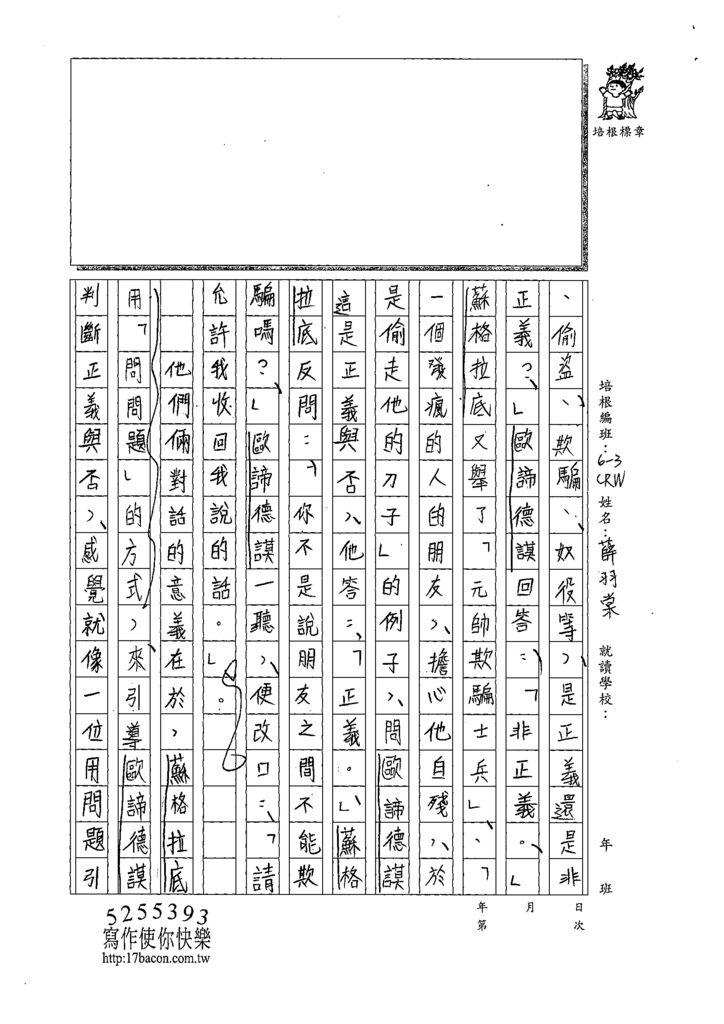 108CRW206薛羽棠 (3).tif