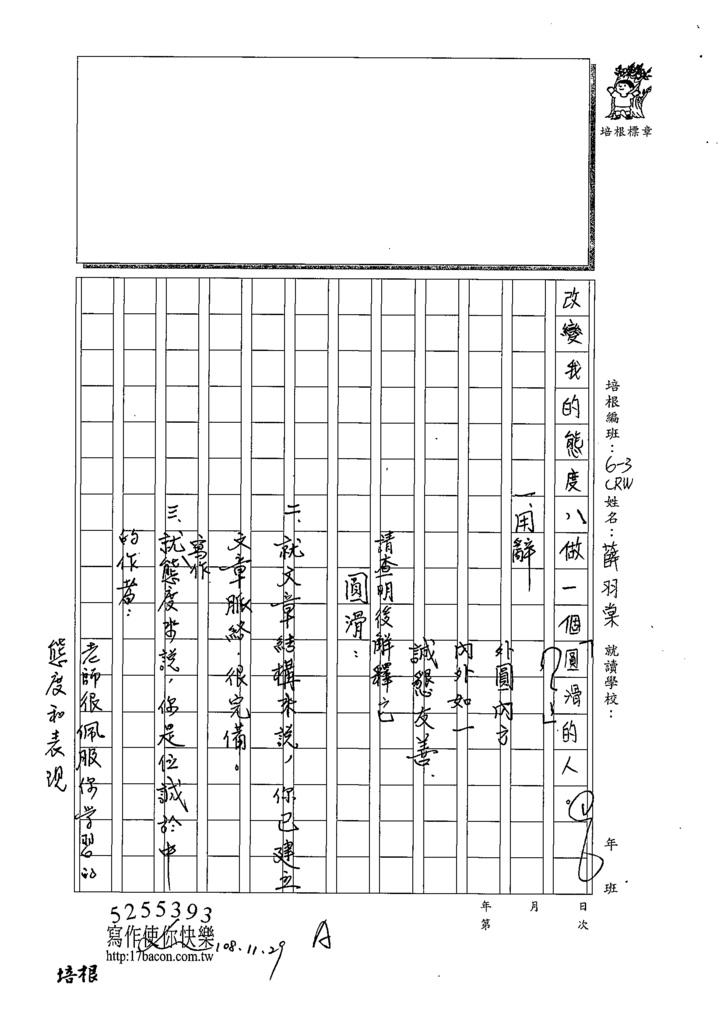 108CRW206薛羽棠 (6).tif