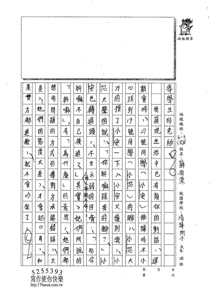 108CRW206薛羽棠 (4).tif