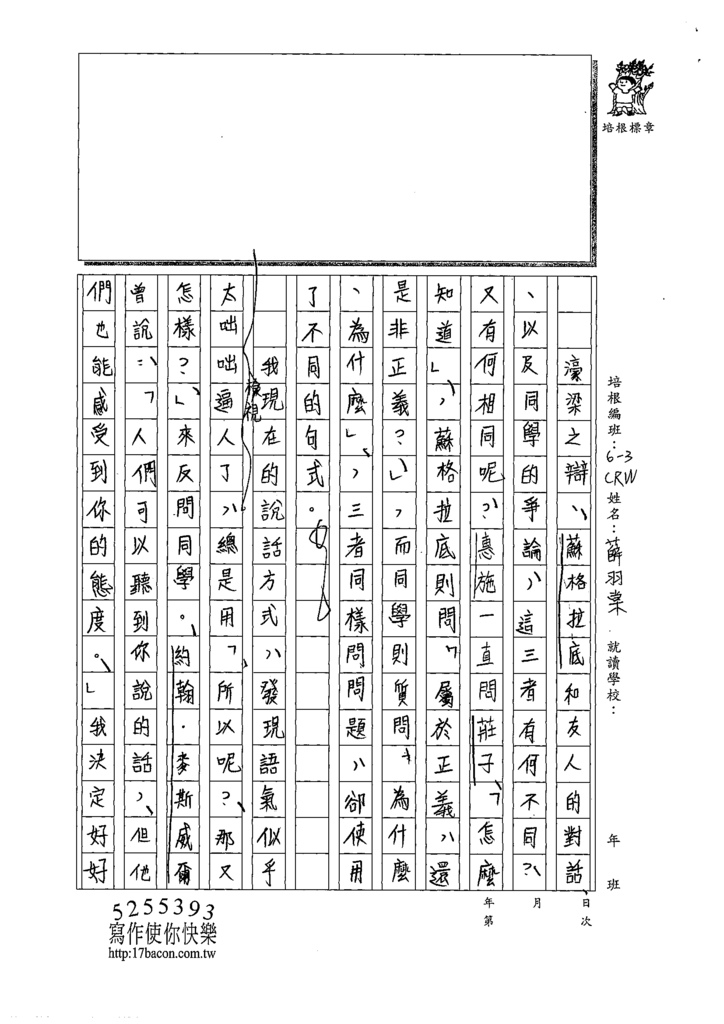 108CRW206薛羽棠 (5).tif