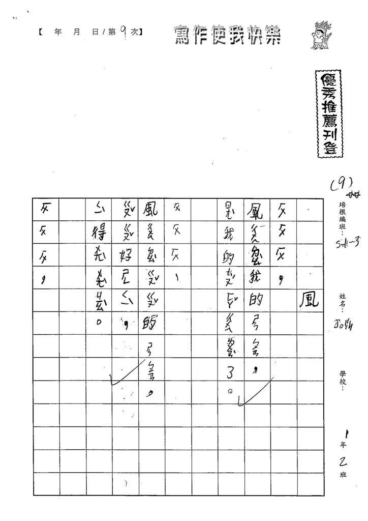 108W3209沈婕霖 (1).jpg