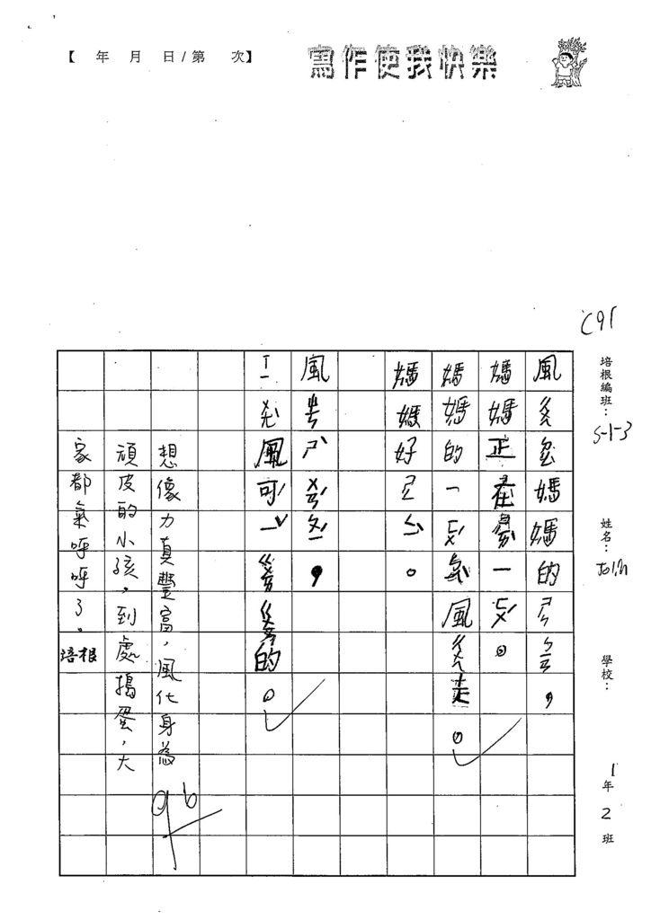 108W3209沈婕霖 (2).jpg