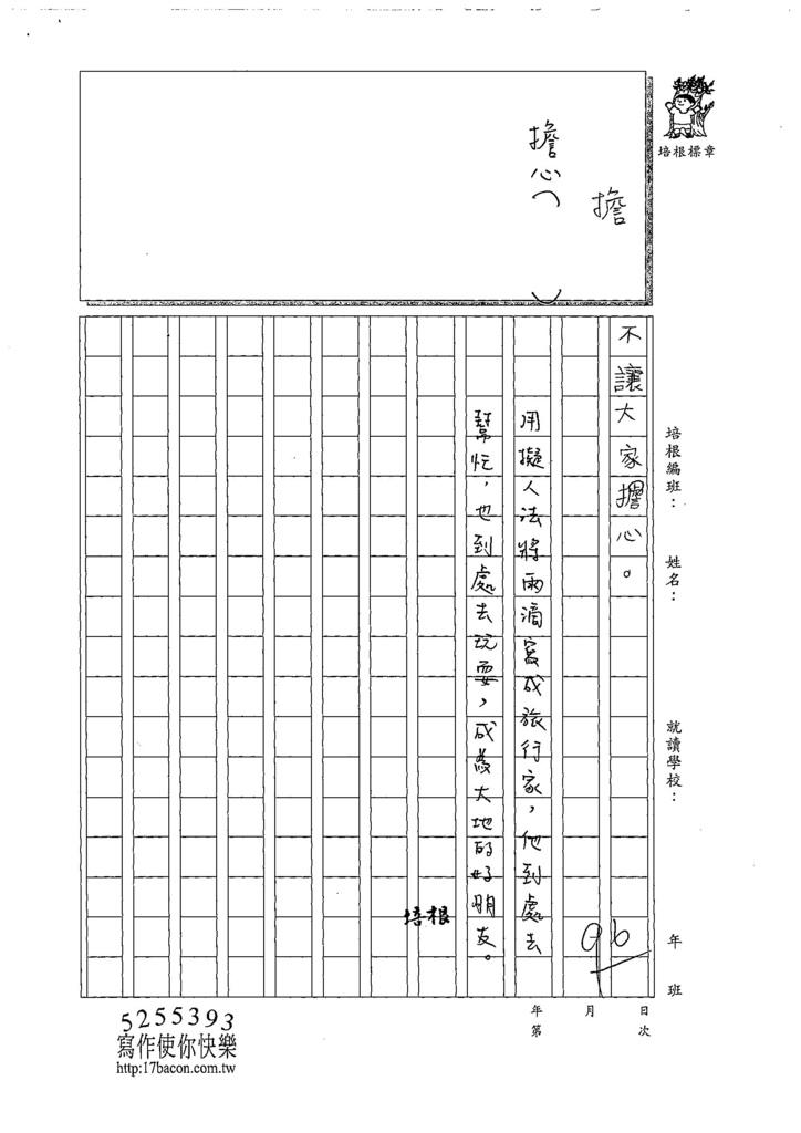 108W3209韓子茵 (3).jpg