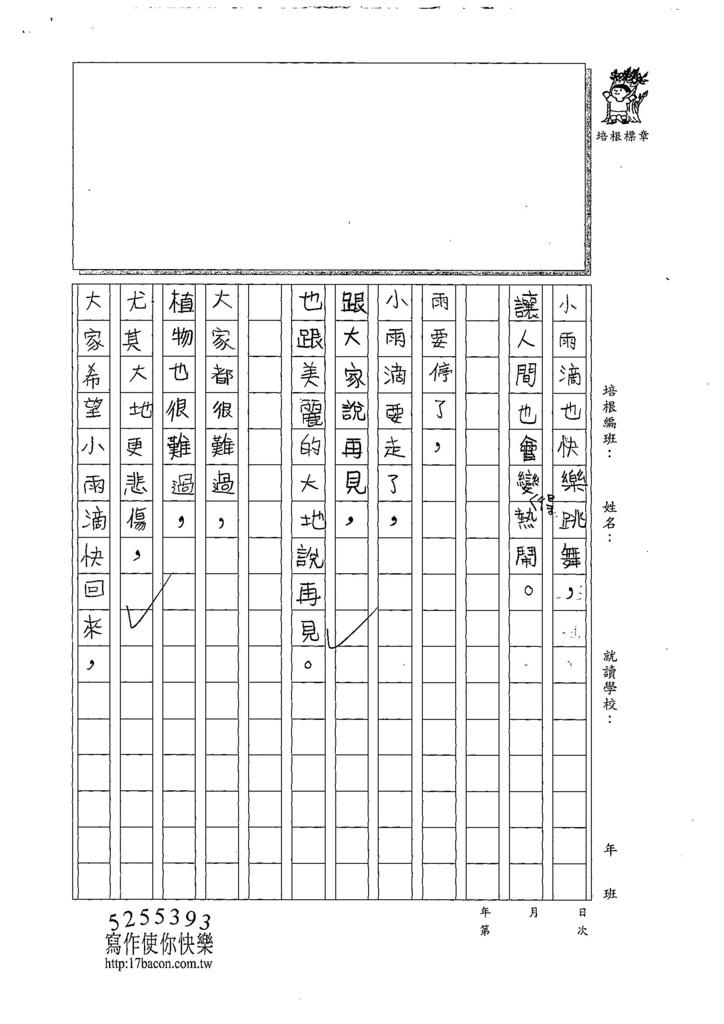 108W3209韓子茵 (2).jpg