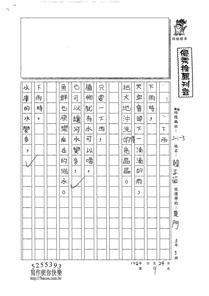 108W3209韓子茵 (1).jpg