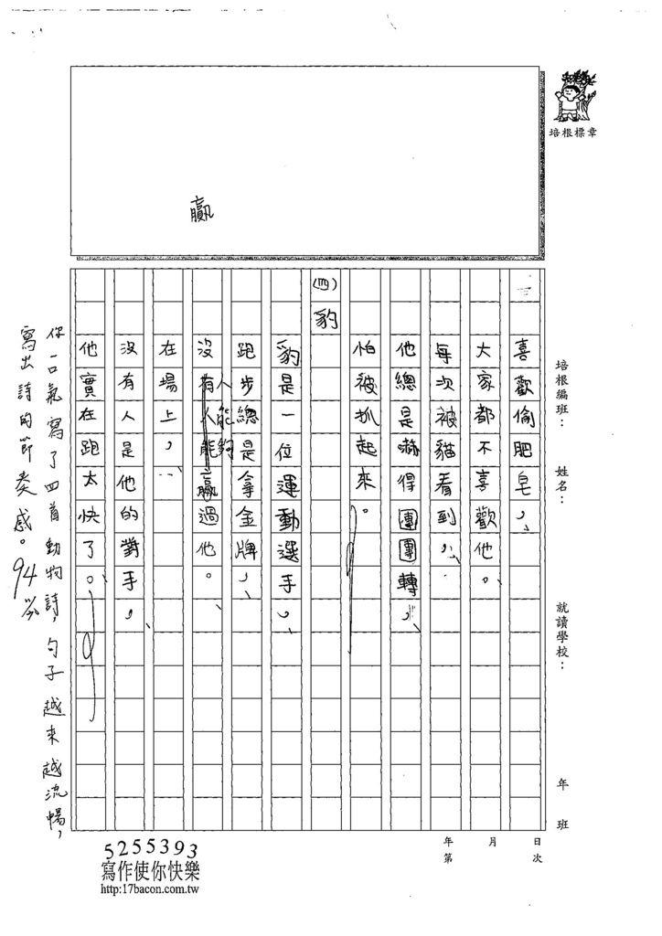108W3209李昀晅 (3).jpg