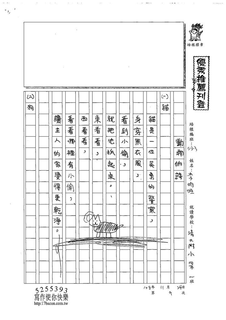 108W3209李昀晅 (1).jpg