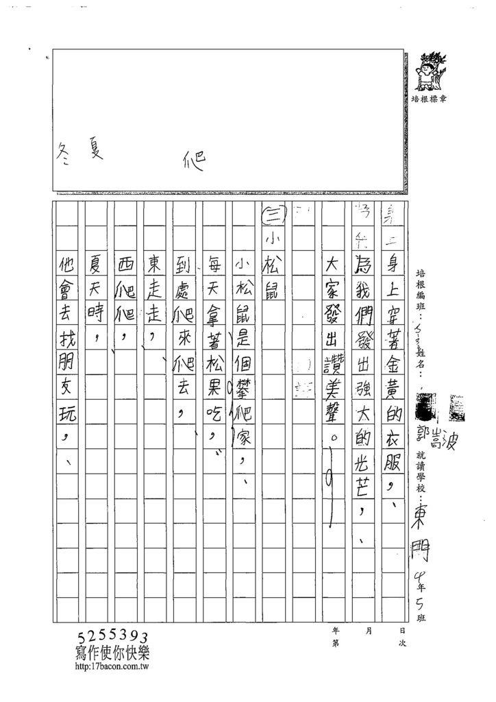 108W3209郭嵩波 (2).jpg