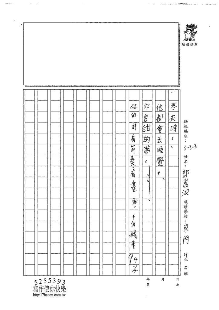 108W3209郭嵩波 (3).jpg
