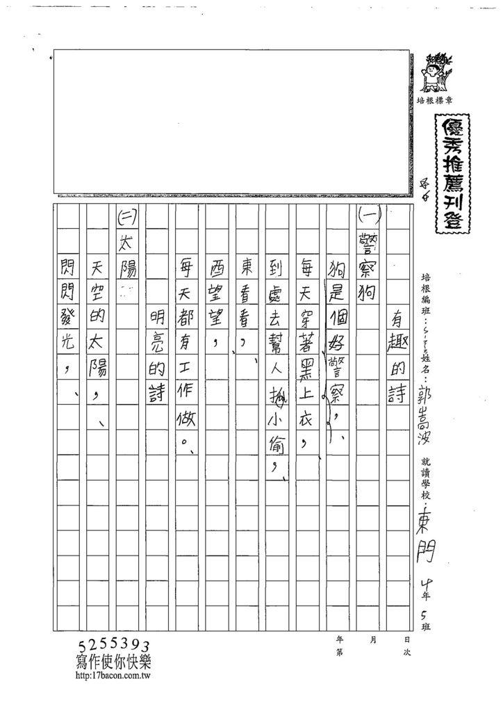 108W3209郭嵩波 (1).jpg