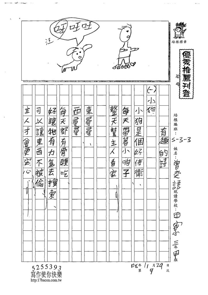 108W3209曾奕語 (1).jpg