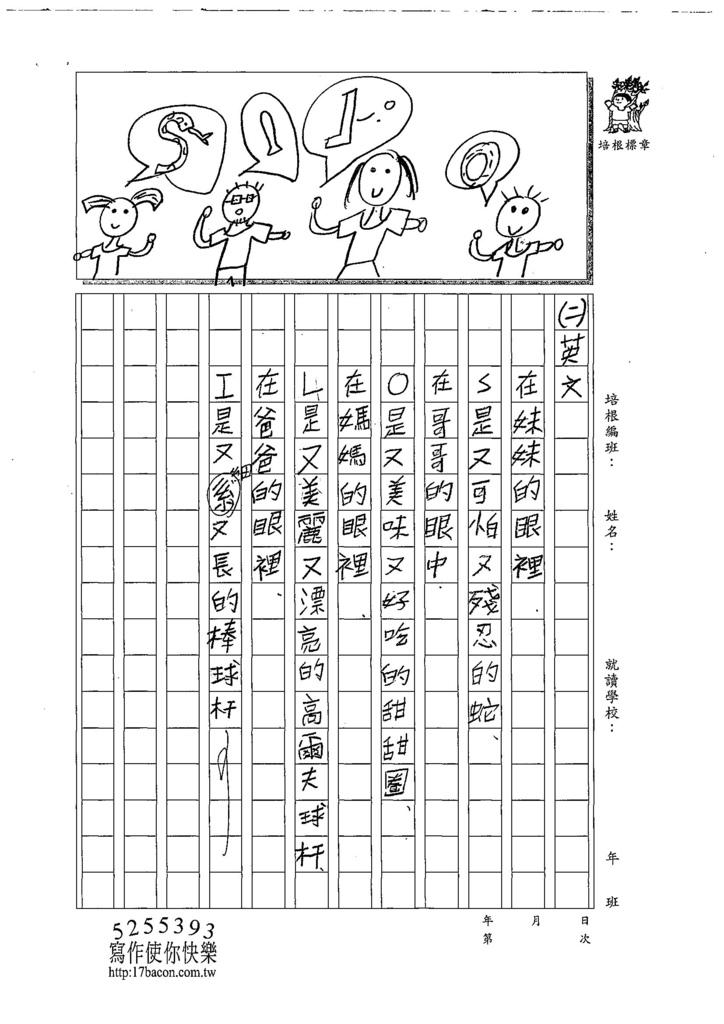 108W3209曾奕語 (2).jpg
