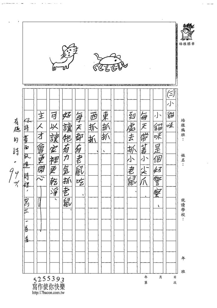 108W3209曾奕語 (3).jpg