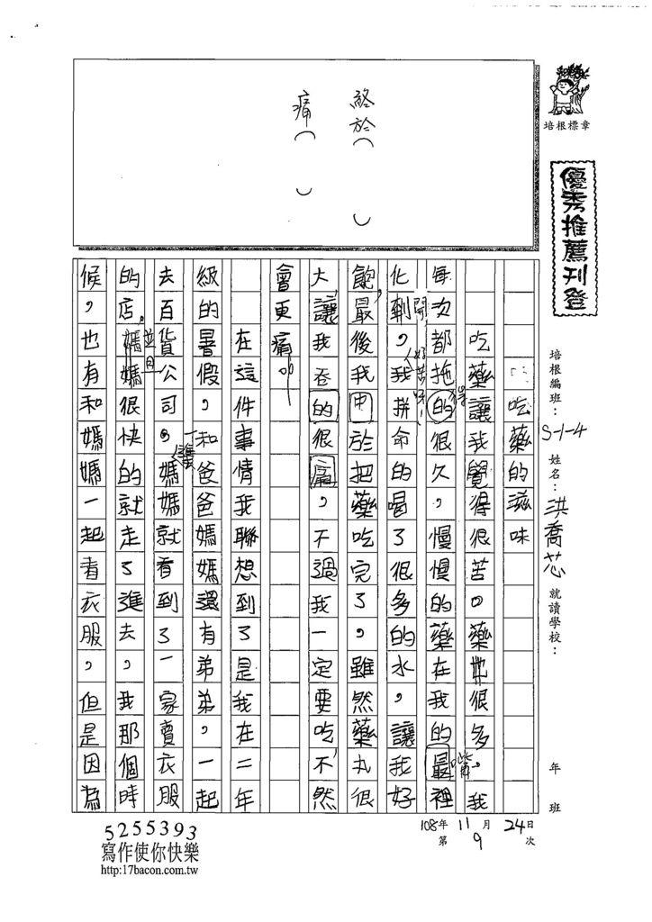 108W4209洪喬芯 (1).jpg