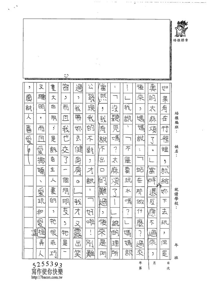 108W4209詹子瑩 (2).jpg