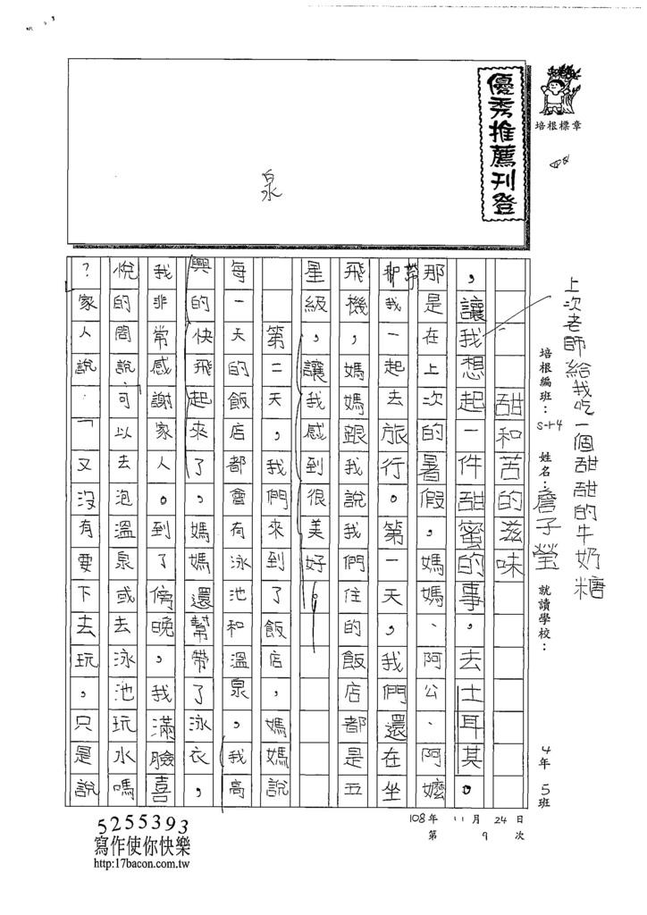 108W4209詹子瑩 (1).jpg