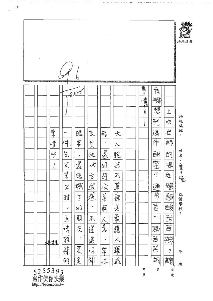 108W4209詹子瑩 (3).jpg