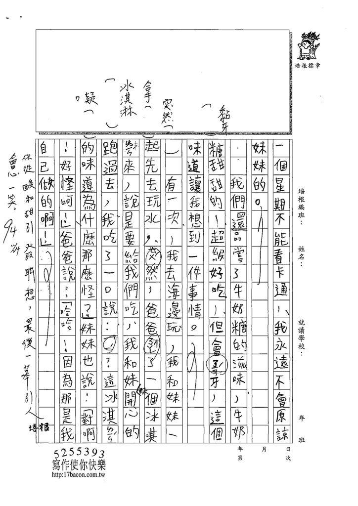 108W4209陳立瑾 (2).jpg