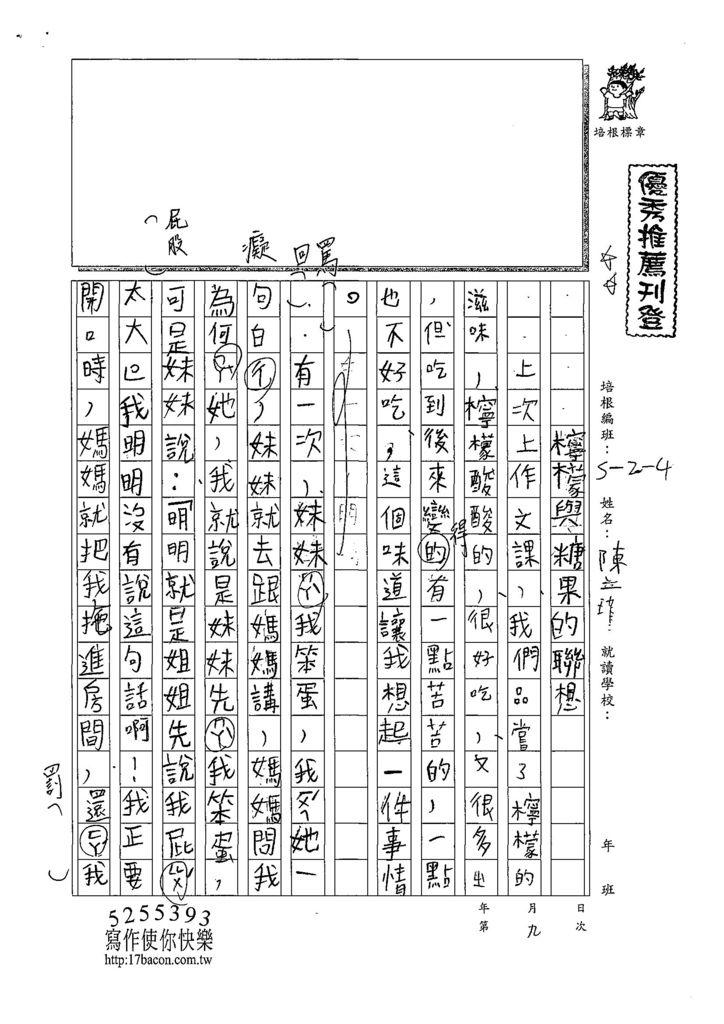 108W4209陳立瑾 (1).jpg