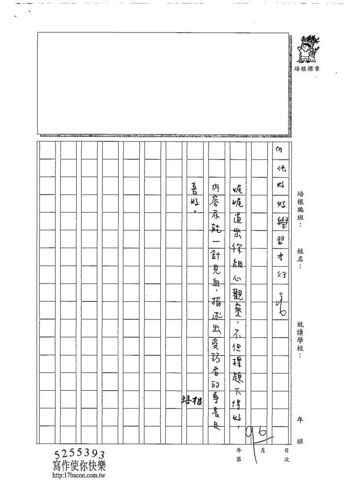 108W5208林語潔 (3).jpg